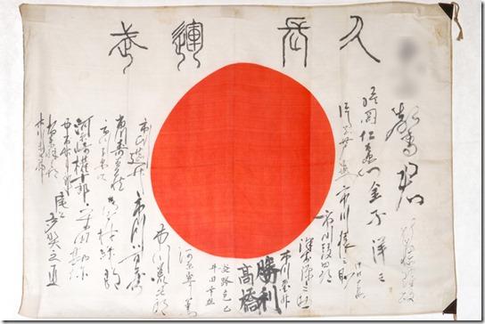 歌舞伎俳優の寄せ書き日の丸 その1