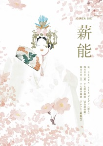 kimono-kitai_001742