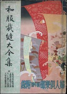 kimono-kitai_002965