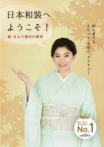kimono-kitai_003438