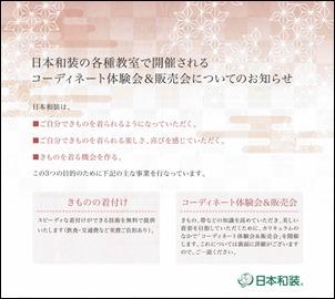 kimono-kitai_003442